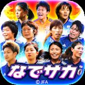 Androidアプリ「なでサカ~なでしこジャパンでサッカー世界一!」のアイコン
