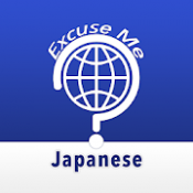 Androidアプリ「Excuse Me Japanese」のアイコン