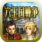 Androidアプリ「六王国戦争~ヴェスキアの覇王~」のアイコン