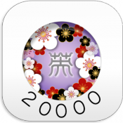 Androidアプリ「英単語タッチ! 20000 touch」のアイコン