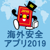 Androidアプリ「外務省 海外安全アプリ 2019」のアイコン