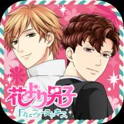 Androidアプリ「花より男子~F4とファーストキス~」のアイコン