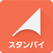Androidアプリ「ビズリーチ公式アプリ- スタンバイ - 【バイト/アルバイト探し/パート/正社員の求人情報アプリ】」のアイコン