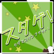 Androidアプリ「タダでスタンプ大量ゲット☆有料スタンププレゼント「スタゲ!」」のアイコン