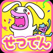 Androidアプリ「電池長持ち くちびるネコ&くちびるウサギ」のアイコン