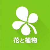 Androidアプリ「GreenSnap - 植物・花の名前が判る写真共有アプリ」のアイコン