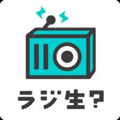 Androidアプリ「無料でラジオ生放送ができる!配信視聴アプリ ラジ生?」のアイコン
