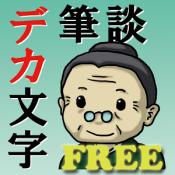 Androidアプリ「簡単筆談デカ文字Free BigCharFree」のアイコン