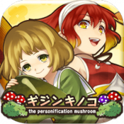 Androidアプリ「ギジンキノコ〜擬人化キノコ栽培ゲーム〜」のアイコン