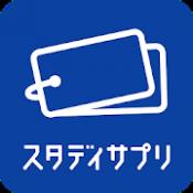 Androidアプリ「スタディサプリ 英単語 中学英語、大学受験からTOEICまで」のアイコン