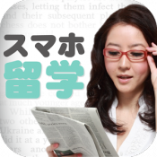 Androidアプリ「スマホ留学 - 1日5分でTOEIC900点奪取」のアイコン