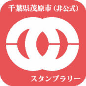 Androidアプリ「千葉県茂原市スタンプラリー」のアイコン