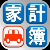 Androidアプリ「クルマの家計簿」のアイコン