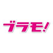 Androidアプリ「ハイブランドNo.1ショッピングモール ブラモ!」のアイコン