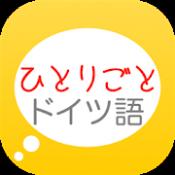 Androidアプリ「「ひとりごとドイツ語」独り言のフレーズ集」のアイコン