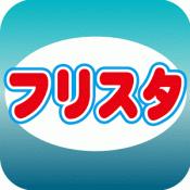 Androidアプリ「FREEでスタンプをゲット!!『フリスタ』」のアイコン