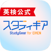 Androidアプリ「<英検公式>スタディギア for EIKEN」のアイコン