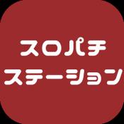 Androidアプリ「パチンコ・スロット動画・情報まとめ-スロパチステーション」のアイコン