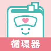 Androidアプリ「循環器疾患 看護師の疾患別基礎学習!ナースフル疾患別シリーズ」のアイコン