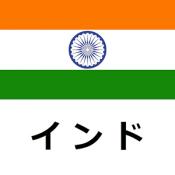 Androidアプリ「インド旅行ガイドTristansoft」のアイコン