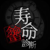 Androidアプリ「寿命診断」のアイコン