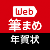 Androidアプリ「Web筆まめ for Android 年賀状ソフト第1位「筆まめ」の本格アプリ」のアイコン