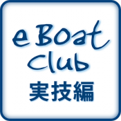 Androidアプリ「【無料】eBoatClub 小型船舶免許(ボート免許)実技編」のアイコン