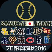Androidアプリ「プロ野球年賀状2016-スマホで写真年賀状-」のアイコン