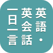 Androidアプリ「英語・英会話一日一言」のアイコン
