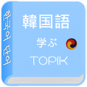 Androidアプリ「韓国語学ぶ TOPIK」のアイコン