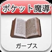 Androidアプリ「TRPGポケット魔導(ガープス)」のアイコン