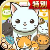 Androidアプリ「ねこカフェ★特別版★~猫を育てる楽しい育成ゲーム~」のアイコン