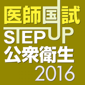 Androidアプリ「STEP UP公衆衛生2016」のアイコン