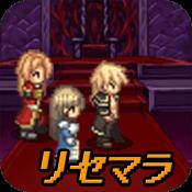 Androidアプリ「リセマラ勇者-RPG風放置ゲーム-」のアイコン