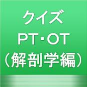 Androidアプリ「クイズ PT・OT国家試験(解剖学編)理学療法士・作業療法士」のアイコン