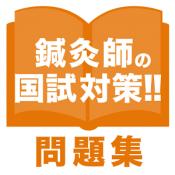 Androidアプリ「鍼灸師の国試対策!!問題集」のアイコン