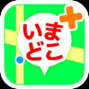 Androidアプリ「いまどこ+(どこプラ)」のアイコン
