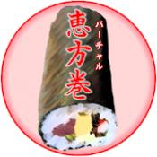 Androidアプリ「バーチャル恵方巻【節分・恵方コンパス・方位】」のアイコン
