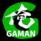 Androidアプリ「俺GAMAN」のアイコン