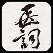 Androidアプリ「医詞 (医療用日本語入力)」のアイコン