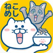 Androidアプリ「ねこめし屋 無料猫マンガ×ネコ育成ゲーム 料理店を経営しよう」のアイコン