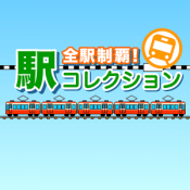 Androidアプリ「全駅制覇!駅コレクション」のアイコン