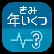 Androidアプリ「君、年いくつ? - 超音波年齢予測アプリ」のアイコン