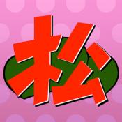 Androidアプリ「診断forじょし松さん(松との相性診断あり)」のアイコン