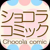 Androidアプリ「ショコラコミック◆公式アプリ」のアイコン