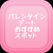 Androidアプリ「バレンタインデート情報」のアイコン