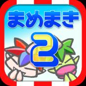 Androidアプリ「まめまき2」のアイコン