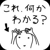 Androidアプリ「これ何かわかる?」のアイコン