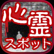 Androidアプリ「【行ってはいけない】恐怖の心霊スポット【ヤバすぎる】」のアイコン