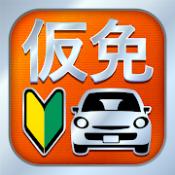 Androidアプリ「仮免・仮免許問題集 仮免学科試験」のアイコン